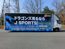 中日ドラゴンズ×Jスポーツ