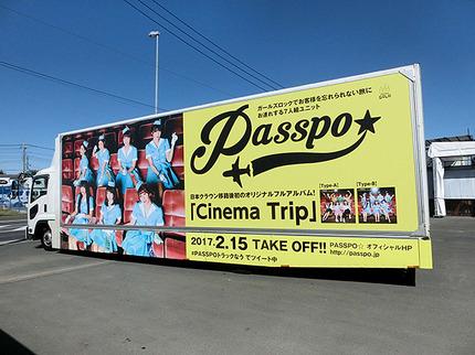 PASSPO「CinemaTrip」