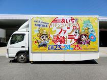 愛知県遊技業協同組合