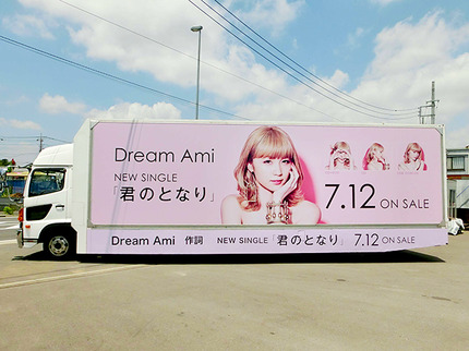Dream Ami