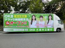 大垣共立銀行