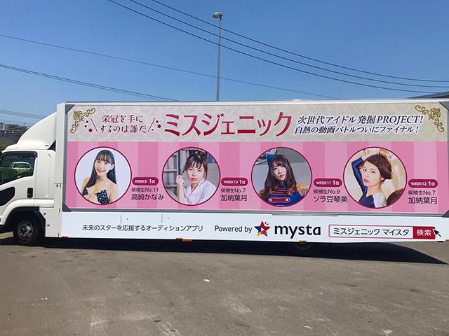 mysta