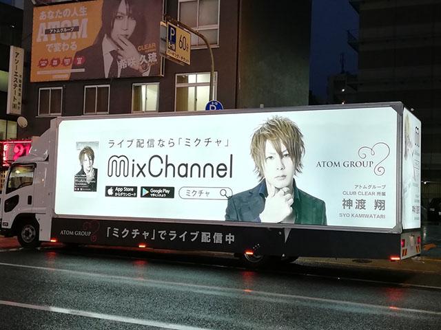 ミックスチャンネル大阪